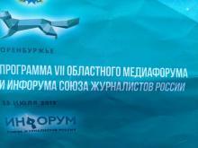 Инфорум Союза журналистов России Оренбург